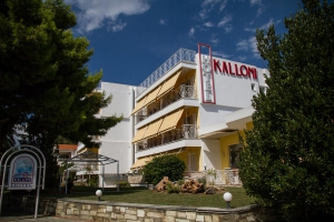 Photos, Hotel Kalloni, Volos, hotels, rooms, accommodation, vacations, pool, Nees Pagases, Alykes